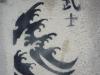una-ciudad-sin-carteles-es-una-ciudad-sin-cultura-2011-17-35-42